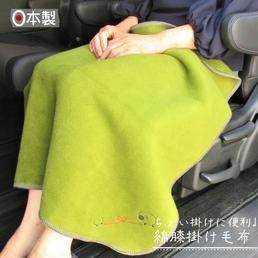 膝掛け 毛布1
