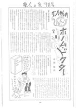 ワンちゃんのホームドクター7月号