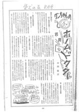 ワンちゃんのホームドクター8月号