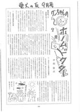 ワンちゃんのホームドクター9月号
