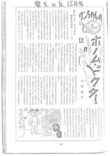 ワンちゃんのホームドクター12月号