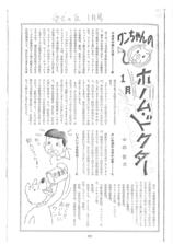 ワンちゃんのホームドクター1月号