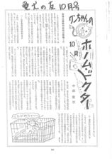 ワンちゃんのホームドクター 10月号