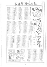 ワンちゃんのホームドクター6月号