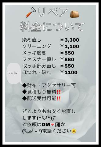 ◆財布・小物リペアについて◆