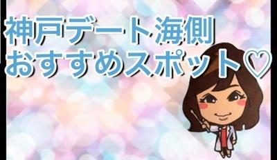 彼女が喜ぶ神戸のおしゃれなデートコース