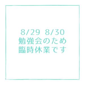 8/29と8/30願望達成の勉強会のため臨時休業
