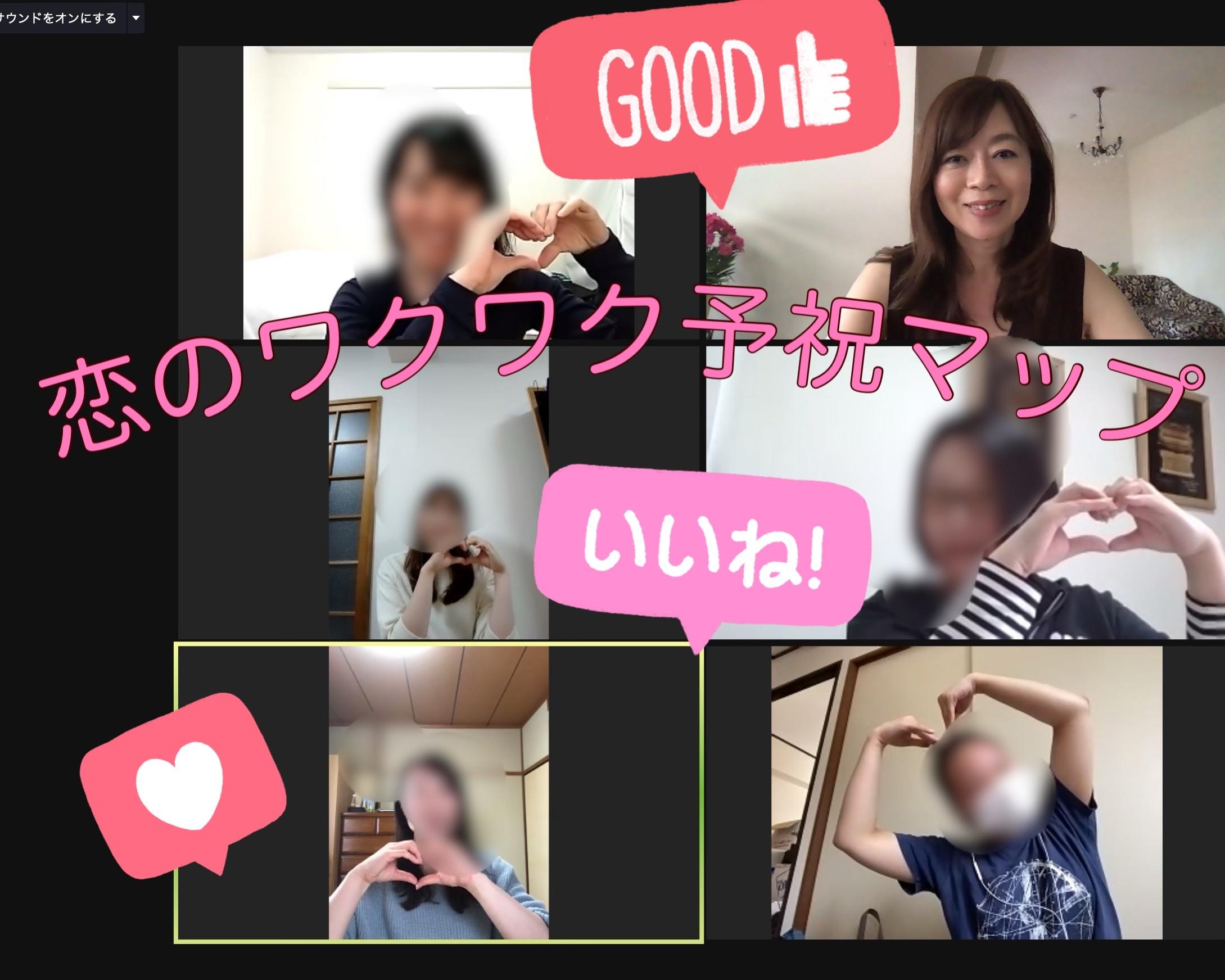 予祝で理想の未来を引き寄せる♡恋のワクワク予祝マップオンラインワークショップ