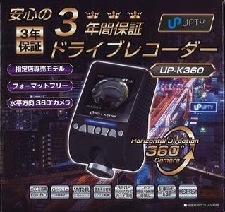 話題の360°全方位ドライブレコーダー UP-K360 発売開始!