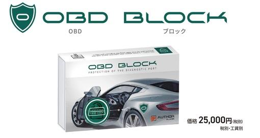 不正な通信やカギ登録を無効化します OBD BLOCK 新発売