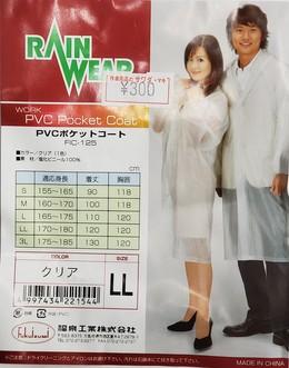 Fukuizumi PVCポケットコート FIC-125