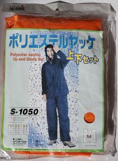 (サワダマキ)S-1050上下ヤッケセット