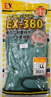 EX-380 オイルマジック皮手