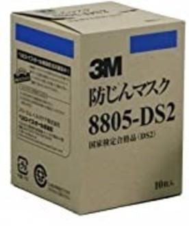 3M 防塵マスク8805 DS2 排気弁付き 10枚入り