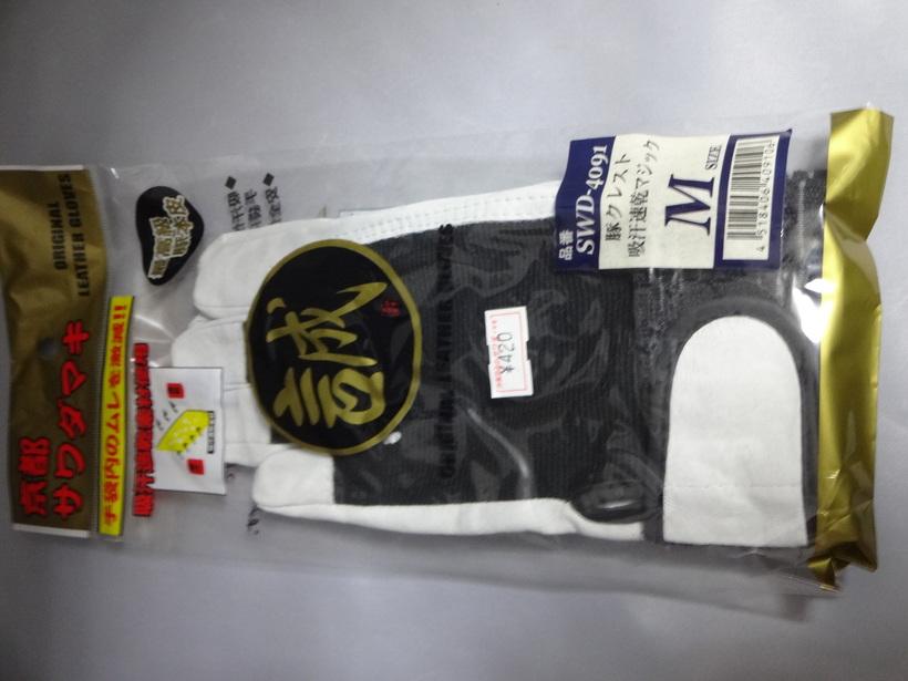(サワダマキ)SWD-4091 誠豚革クレストマジック手袋 ネイビー