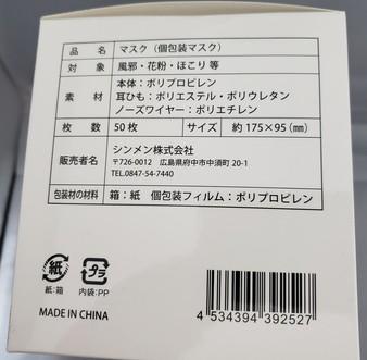 シンメン 個包装マスク 普通サイズ50枚入り