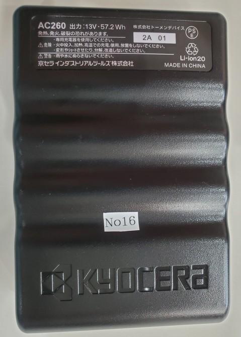 BURTLE AC260 リチウムイオンバッテリー