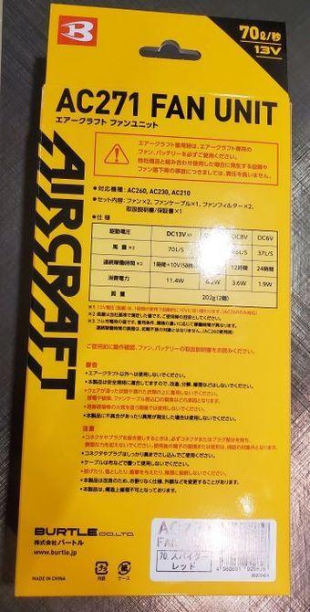 BURTLE AC271 ファンユニット限定色