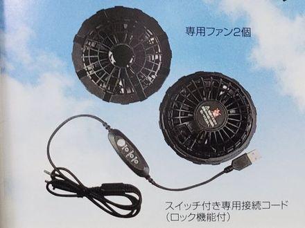 AIR BAZOOKA ABO1000 USBファンユニット