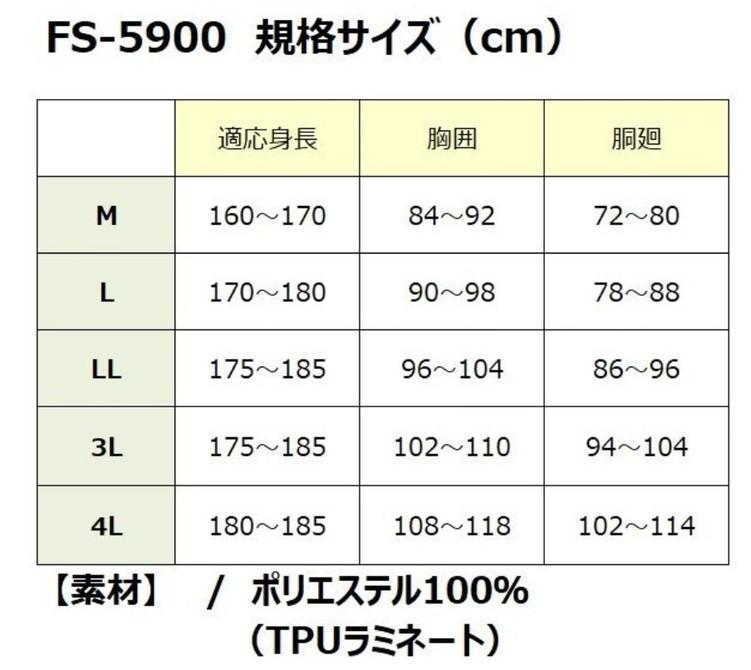 Nda FS-5900フォーシーズンストレッチレイン