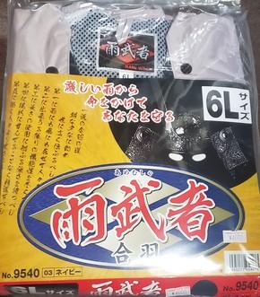 9540 雨武者(合羽)ネイビー 6L