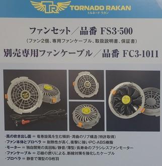 RAKAN(日新被服) FS3-500 ファンセット