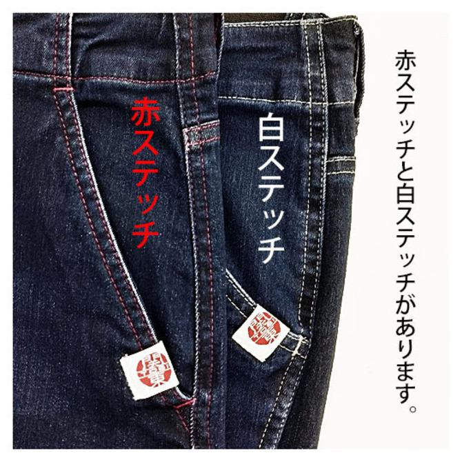 関東鳶 KT-70011 ストレッチデニムブルゾン