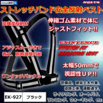 NOXUS(栄幸産業)EK-925(926・927)ストレッチバンド安全反射ベスト