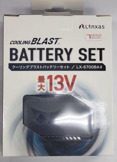 I'Z FRONTIER LX-6700BAⅡクーリングブラストバッテリーセット