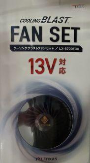 I'Z FRONTIER LX-6700FCⅡクーリングブラストファンセット