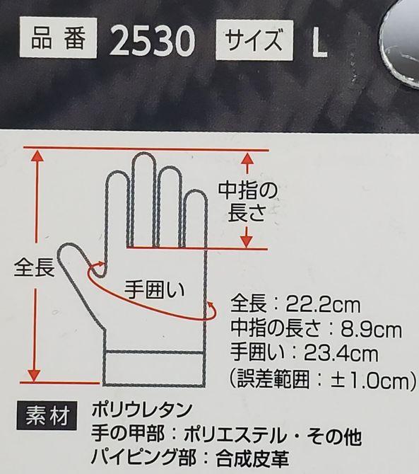 ユニワールド2530指先の巧TOUCH M・L