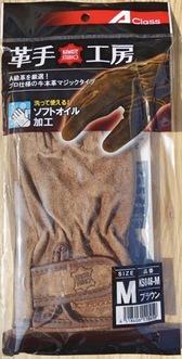 ユニワールドKS846  A級牛床革ブラウンマジック手袋