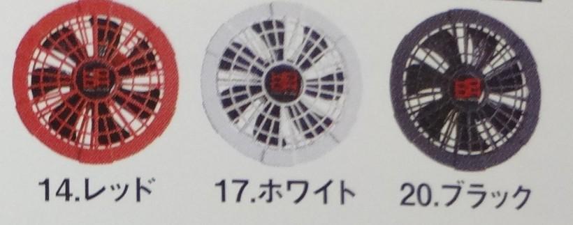 鳳凰 V9102快適ウェア用クールファンケーブルセット