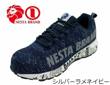 NESTA NES-04 セーフティスニーカー