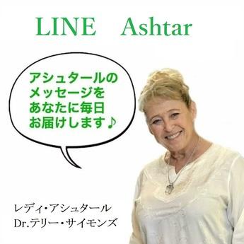 アシュタール公式LINE