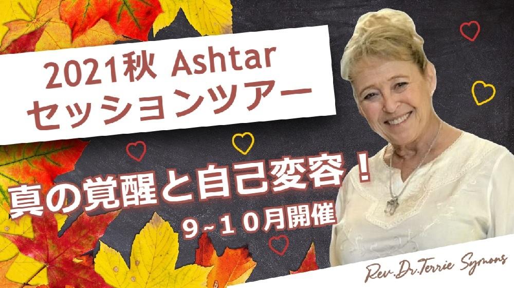 秋のアシュタール・セッション☆9/25.27 KARA開催☆個人セッション残席僅かです