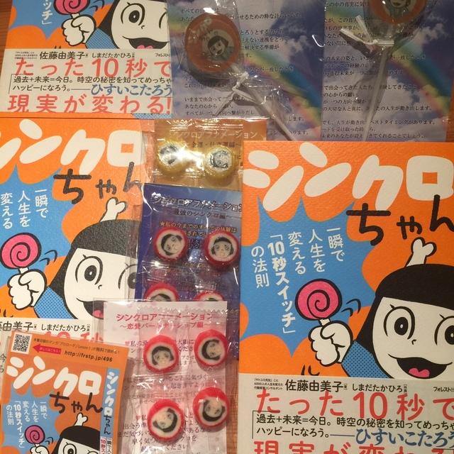 一瞬で人生を変える「10秒スィッチ」入門講座 in 名古屋