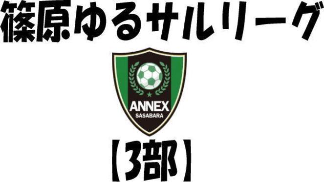 2021年 2/7(日)開催 篠原3部ゆるサルリーグ 第1節
