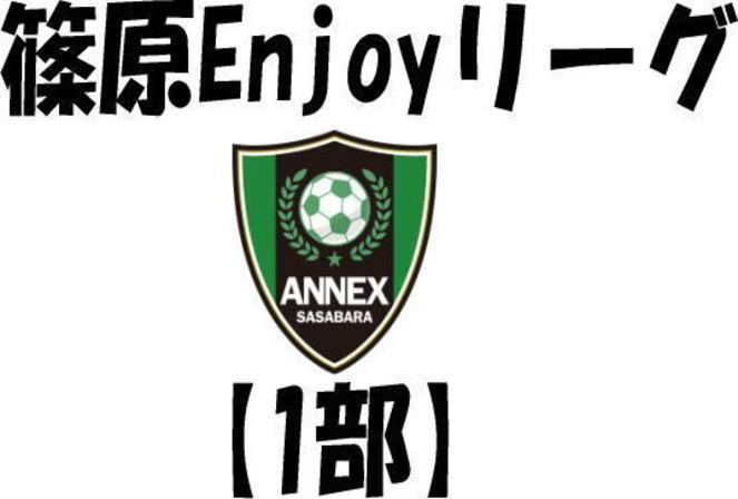 2/21(日) 篠原Enjoyリーグ【1部】