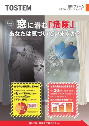 台風対策~窓にシャッターをつけよう~